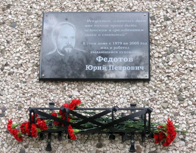 Открыта мемориальная доска Юрию Петровичу Федотову