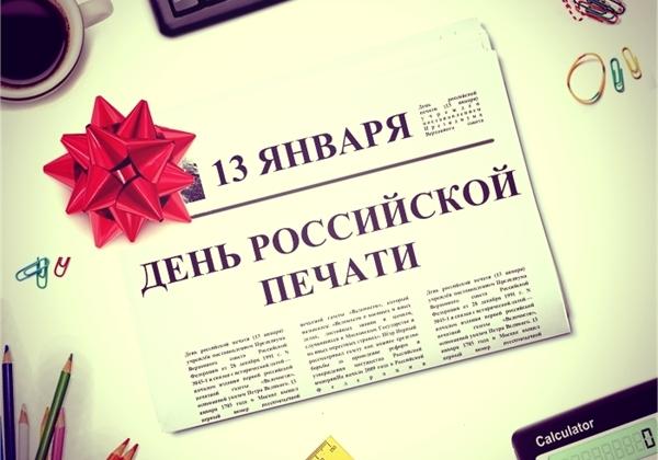 Поздравления с днем работника печати в прозе